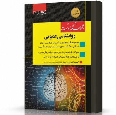 مجموعه نکته و تست روانشناسی عمومی ویژه آزمون کارشناسی ارشد