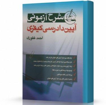 شرح آزمونی آیین دادرسی کیفری احمد غفوری