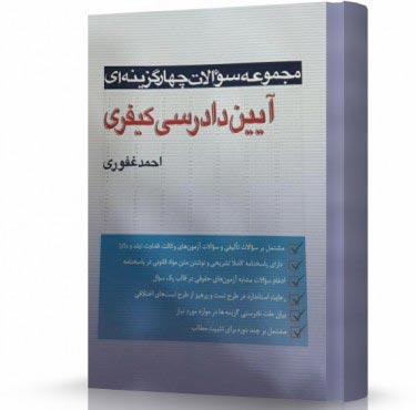 تست آیین دارسی کیفری احمد غفوری