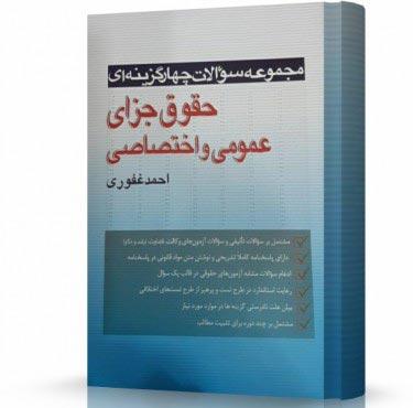 تست حقوق جزای احمد غفوری