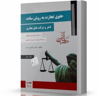 حقوق تجارت رشیدی نسب جلد اول