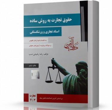 حقوق تجارت رشیدی نسب جلد دوم