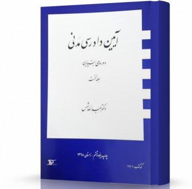 آیین دادرسی مدنی بنیادین شمس جلد اول