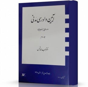 آیین دادرسی مدنی بنیادین شمس جلد دوم