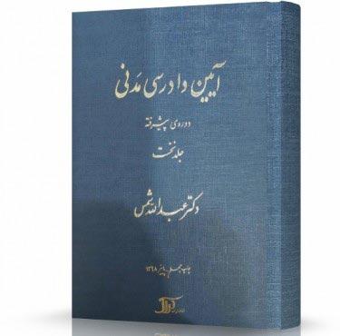 کتاب آیین دادرسی مدنی پیشرفته شمس جلد اول