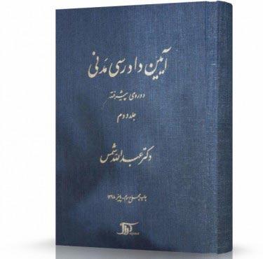 کتاب آیین دادرسی مدنی پیشرفته شمس جلد دوم