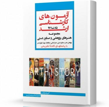 بانک سوالات کارشناسی ارشد هنرهای پژوهشی و صنایع دستی 97