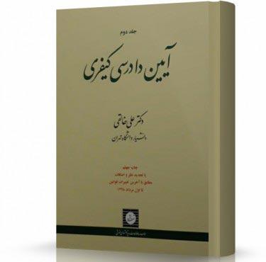 آیین دادرسی کیفری دکتر خالقی جلد دوم