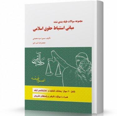 تست اصول فقه سمیرا محمدی