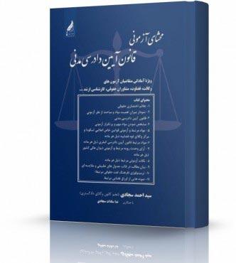 محشای قانون آیین دادرسی مدنی سجادی